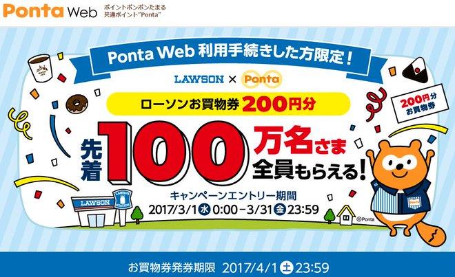 ponta_web_お買い物券